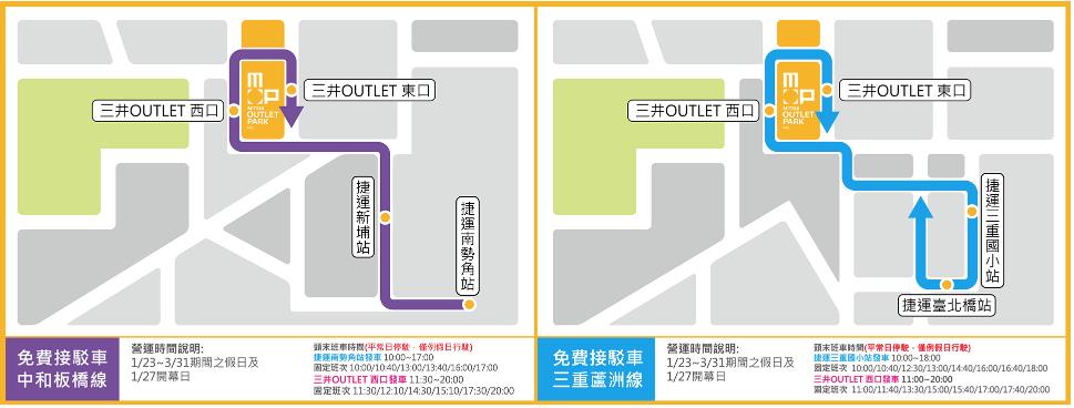 林口outlet 接駁車2