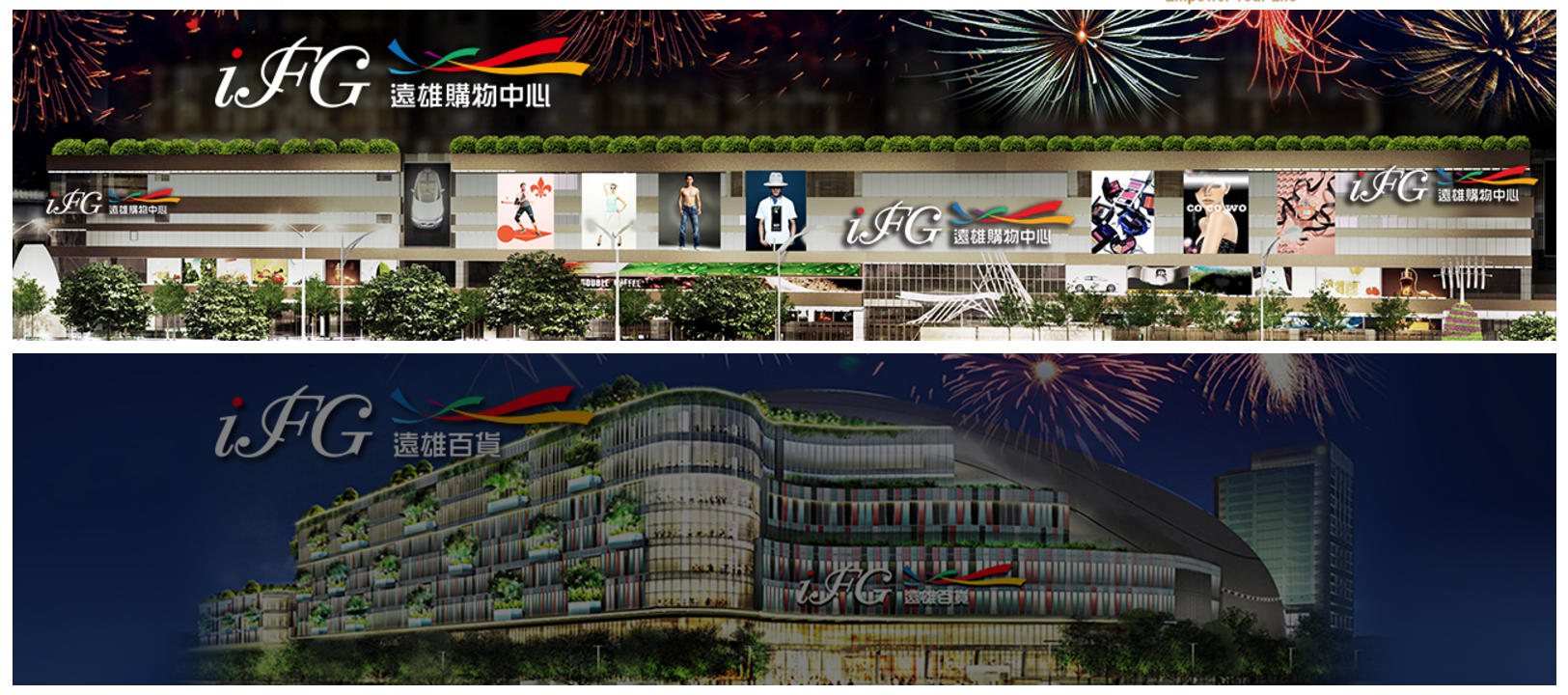 IFG遠雄購物中心(遠雄U-TOWN)
