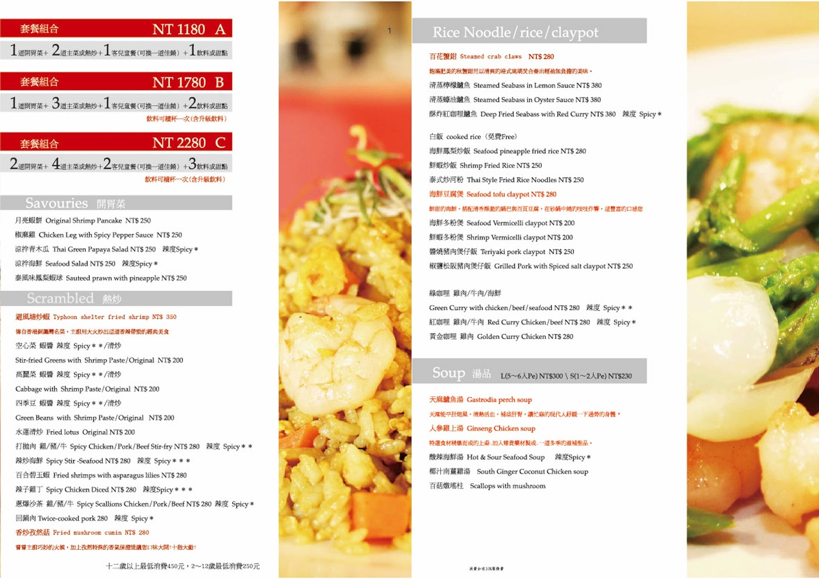 汐止親子餐廳-汐止親子館-菜單