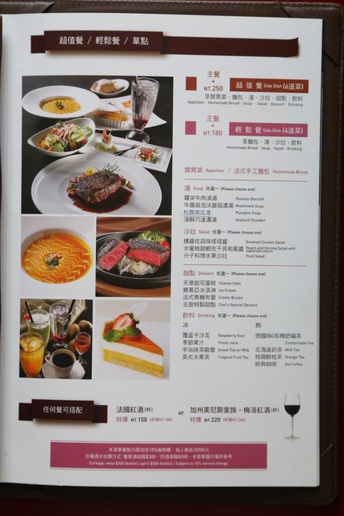 忠孝東路五段餐廳-忠孝東路五段牛排2