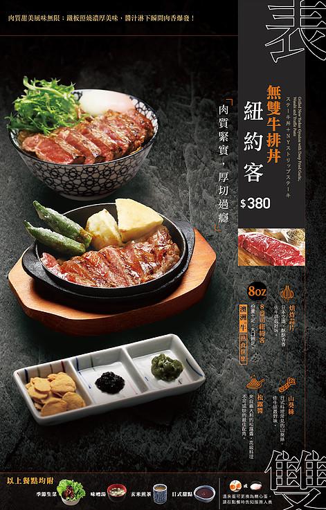 松高路美食-松高路餐廳10