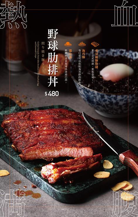 松高路美食-松高路餐廳11