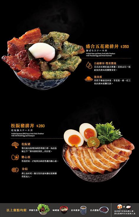 松高路美食-松高路餐廳12