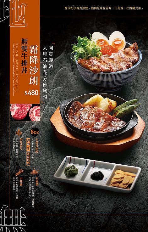 松高路美食-松高路餐廳9