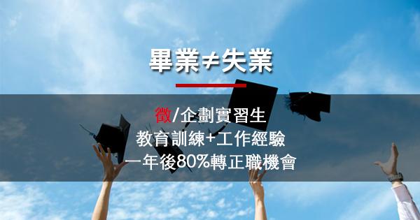 遠雄企業職缺- 2016企業徵才條件 (圖2)