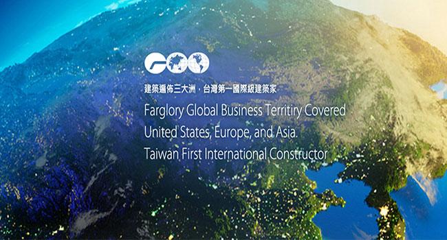 台灣移民-遠雄企業房屋