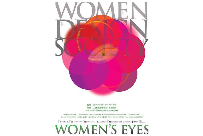 汐止展覽 - Women's Eye 女性視覺藝術特展