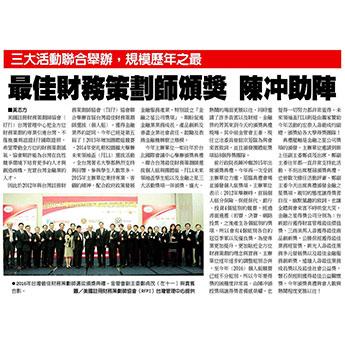 遠雄得獎 - 最佳財務策畫師頒獎,陳冲助陣