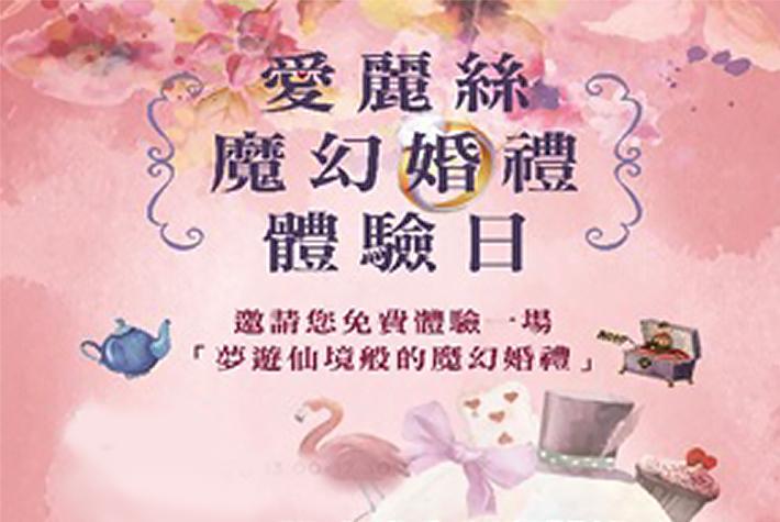 遠雄活動 - 愛麗絲魔幻 婚禮體驗日