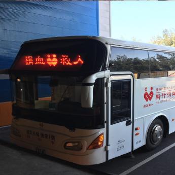 遠雄公益 - 捐血,從你我開始/捐血車停駐區
