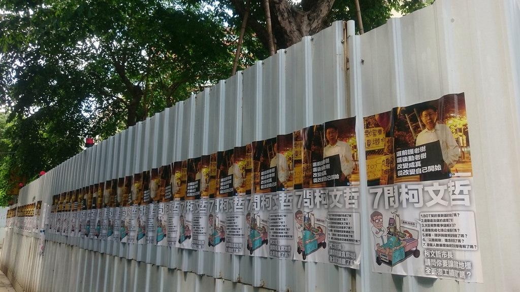 大巨蛋移樹 - 施工外鐵皮遭志工貼滿「七問柯文哲」海報