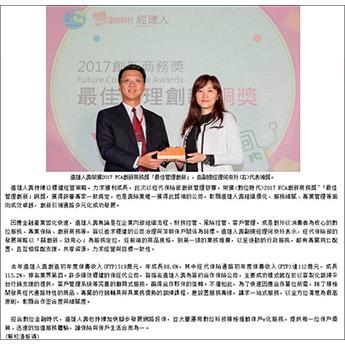 遠雄活動 - 副總經理何京玲(右)代表領獎