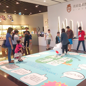 遠雄展覽 - 建築趣味大富翁闖關遊戲,帶給觀眾不一樣的博物館參觀體驗