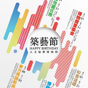 遠雄展覽 - 築藝節活動