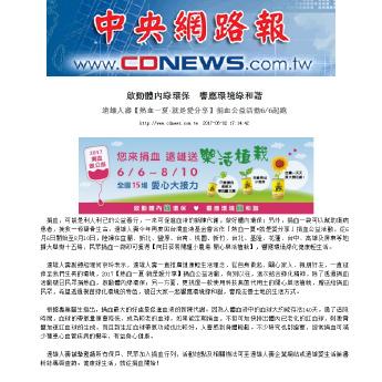 遠雄公益-捐血活動新聞報導