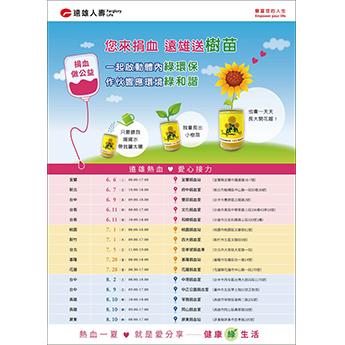 遠雄公益-捐血活動表