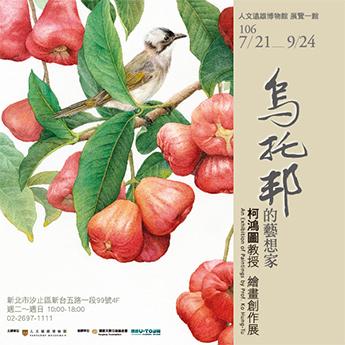 遠雄展覽-烏托邦的藝想家 柯鴻圖教授繪畫創作展介紹