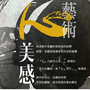 遠雄博物館-藝術心美感