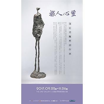 遠雄展覽展出時間:2017.09.22-11.26