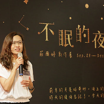 汐止展覽人文遠雄博物館游冉琪館長為《不眠的夜晚》展覽開幕式致詞