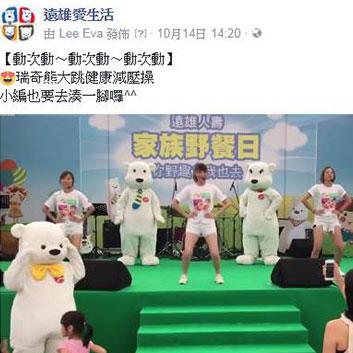 遠雄活動-瑞奇熊跳健康減壓操