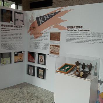 遠雄活動-展覽中展出台灣棒球界的70件珍貴文物,如KANO及日治時期文物皆可近距離欣賞。
