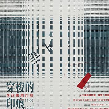 汐止展覽-《穿梭的印痕》李政勳創作展展覽資訊