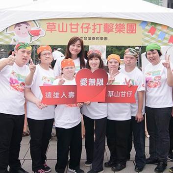 遠雄活動-遠雄人壽家族野餐日結合公益回饋,邀請「草山甘仔打擊樂團」演出暖場秀,獲得滿堂喝彩。