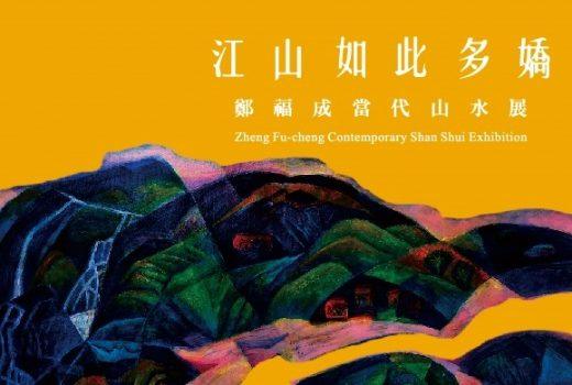 2017免費展覽推薦鄭福成當代山水展