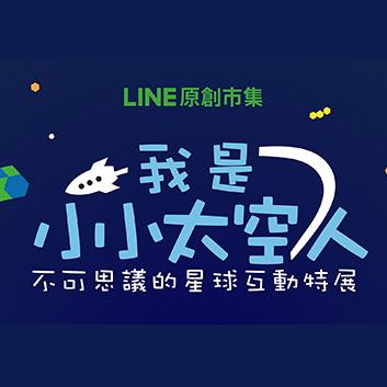 遠雄活動-2018年度特展「我是小小太空人─不可思議的星球互動特展」