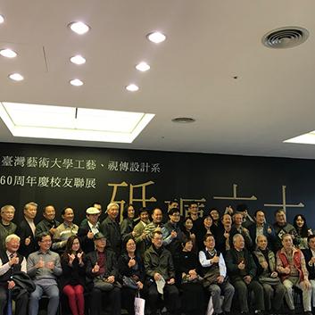 遠雄活動-到場參加展覽開幕茶會的貴賓及臺藝大校友們合影留下紀念性的一刻