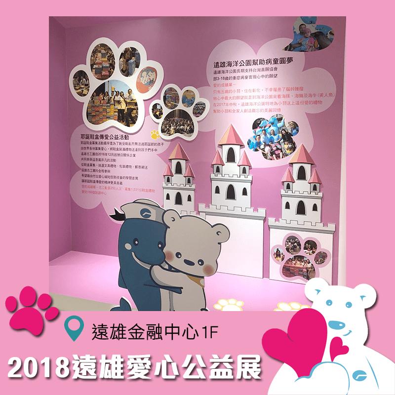 遠雄企業愛心公益展覽區系列粉紅傳愛-耶誕愛心鞋盒活動
