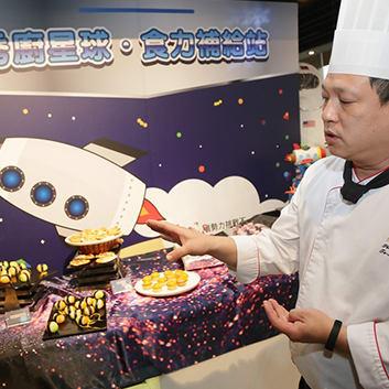 汐止活動-遠雄秀廚特別於展期間推出秀廚星球-太空美食專區。圖為主廚介紹期間限定的太空美食。