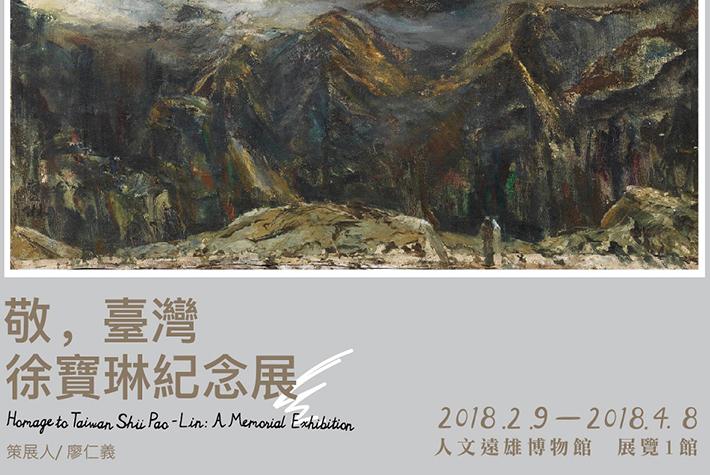 汐止展覽-《敬,臺灣》徐寶琳紀念展