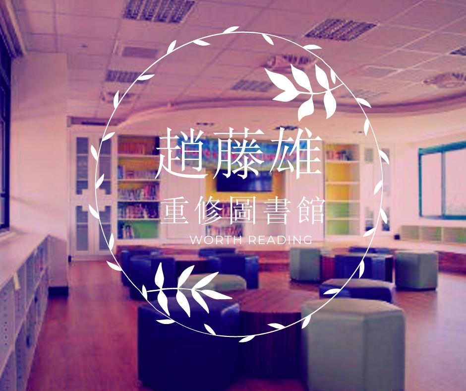 趙藤雄重修圖書館