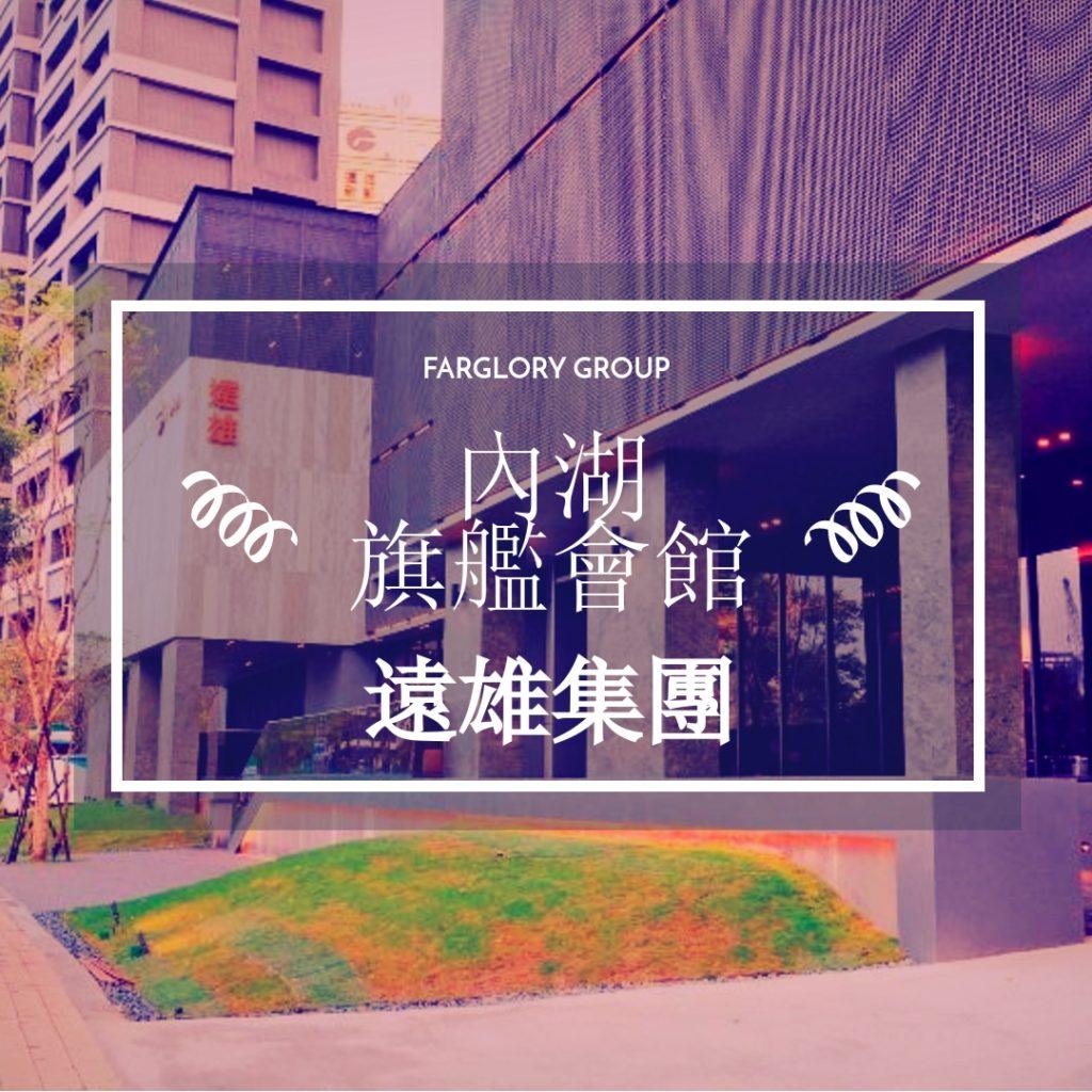 遠雄集團內湖旗艦會館