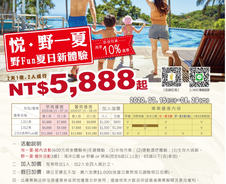 遠雄悅來飯店〈悅◆野一夏〉暑期優惠專案